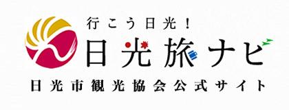 行こう日光!日光旅ナビ 日光市観光協会公式サイト