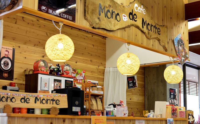 カフェ「モノ デ モンテ」