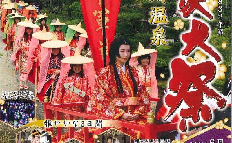 湯西川温泉平家大祭、今年は3日間。 6月2日(金)3日(土)4日(日)