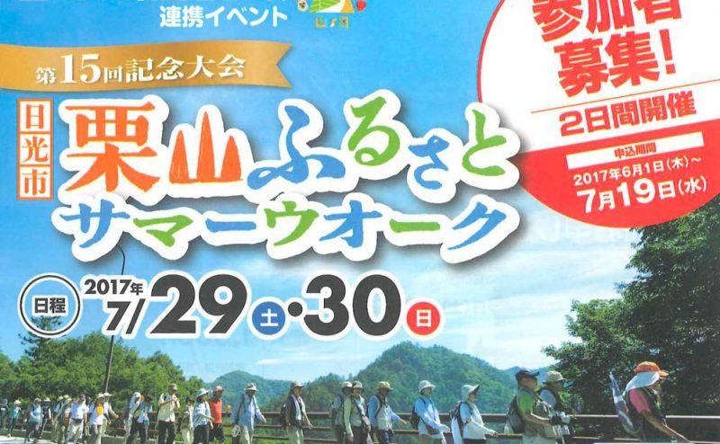 栗山ふるさとサマーウオーク!湯西川コースは 7月29日(土)