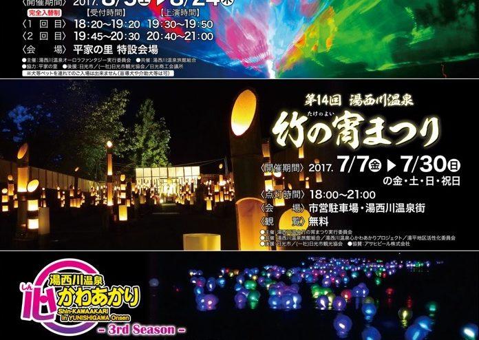 湯西川温泉 夏の3大イベントに注目!