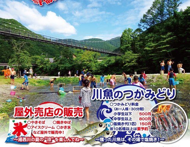 7/20(土)〜8/25(日) 「湯西川水の郷 夏まつり」