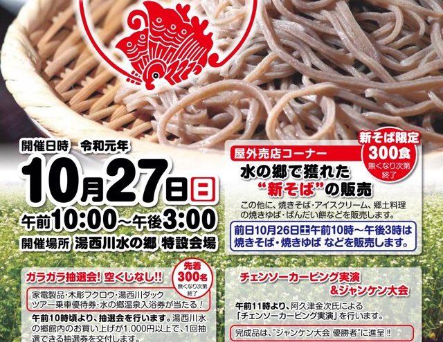 10/27(日)湯西川水の郷「新そば祭り」開催!